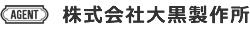 AGENT(エージェント)ブランド 株式会社大黒製作所